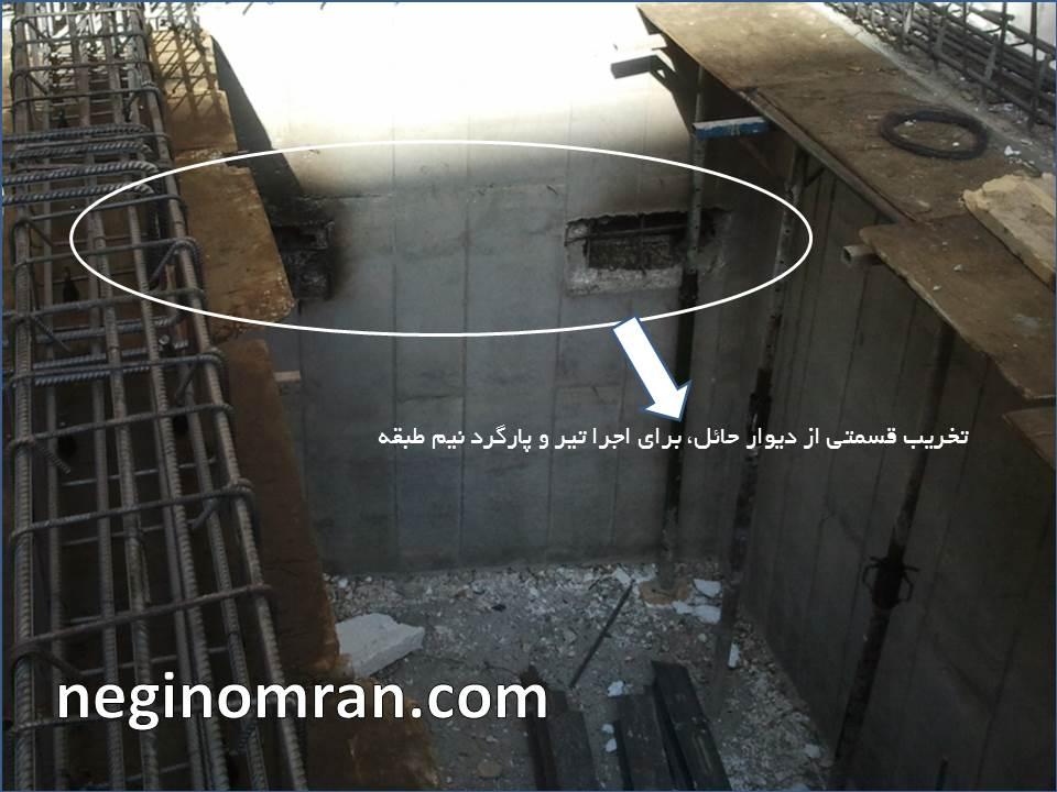 neginomran.com- destroy wall