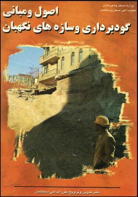 saze negahban book