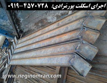 neginomran.com - اجرای اسکلت فلزی (3)