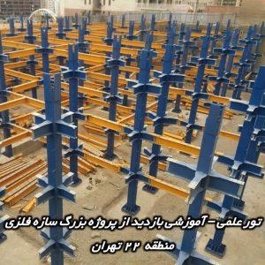تور علمی - آموزشی بازدید از پروژه سازه فلزی